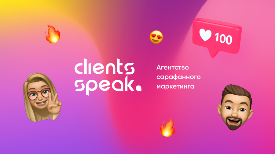 Client Speak – агентство сарафанного маркетинга